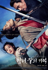 협녀, 칼의 기억(Memories of the Sword)